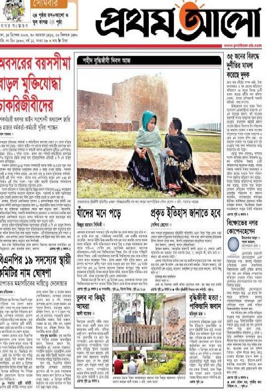 Prothom Alo 14 December