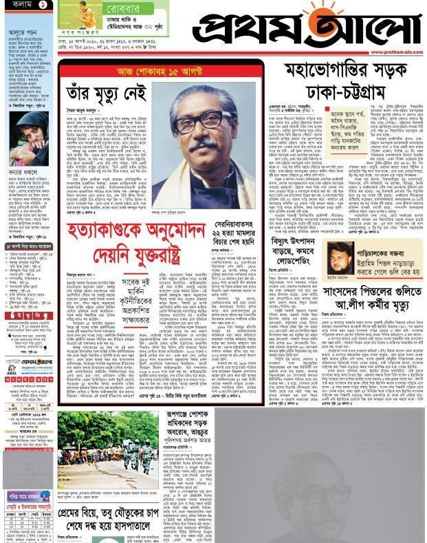 Prothom Alo 15 August