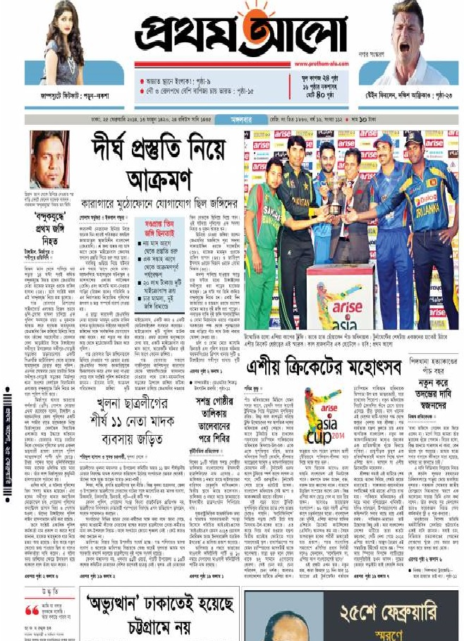 bangla paper prothom alo Prothom-alocom is tracked by us since april, 2011 over the time it has been ranked as high as 620 in the world, while most of its traffic comes from bangladesh.